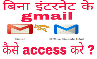 use-gmail-offline-chrome