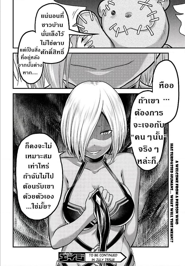 Murabito desu ga Nani ka? - หน้า 33