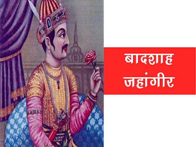 बादशाह जहांगीर Emperor Jahangir