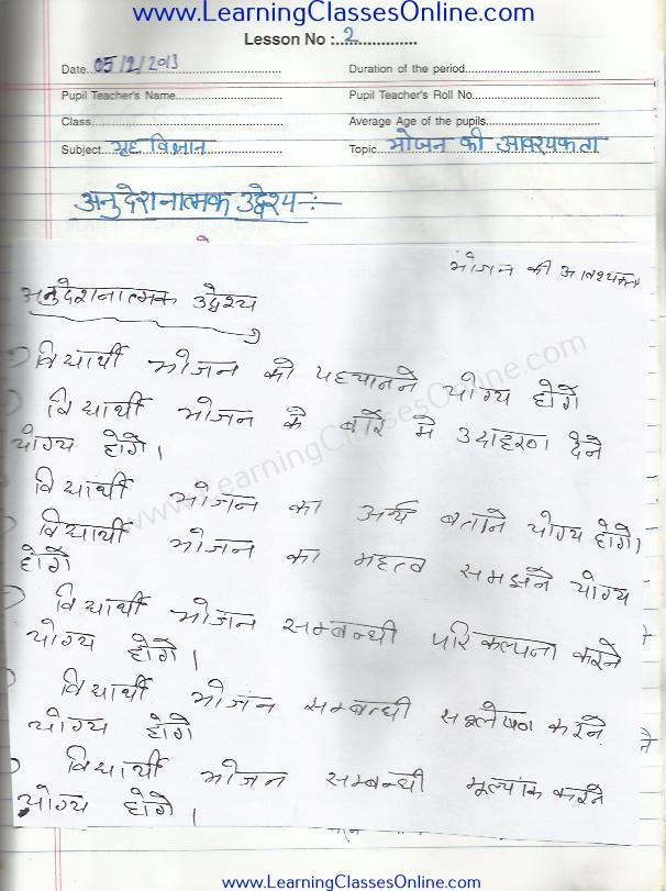 D.EL.ED Home Science Lesson Plan in Hindi for Class 5 on Bhojan ke Avshayakta free download pdf