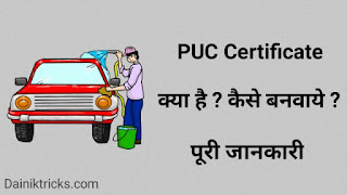 PUC सर्टिफिकेट क्या है ? कैसे बनवाये ? पूरी जानकारी