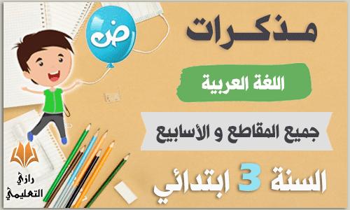 مذكرات اللغة العربية للسنة الثالثة ابتدائي