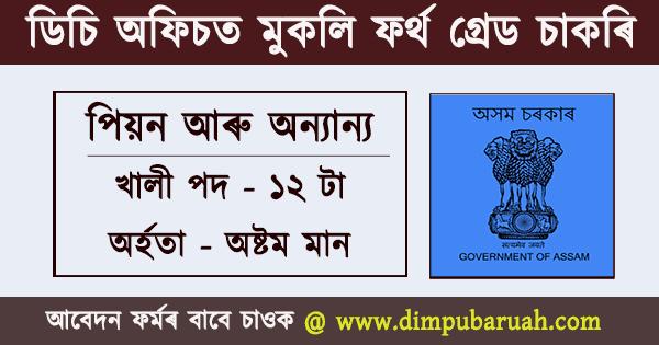 Dhubri DC Office Jobs