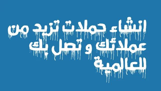 اهمية التسويق الالكتروني,ahamiyat altaswiq al'iiliktrunii,التسويق الالكتروني,why is internet marketing so important
