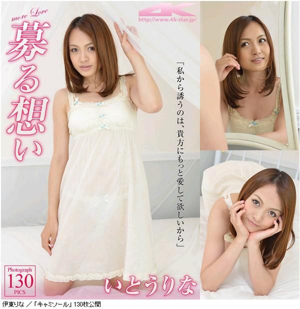 Iij-STAj No.00054 Rina Itoh 03100