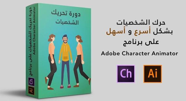 Character Animator | تعلم تحريك الشخصيات على