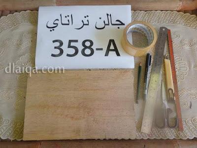 bahan dan peralatan (1)