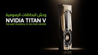 شركة nvidia تعلن عن كرت شاشة جديد,Titan V, Titan Xp, HBM2,