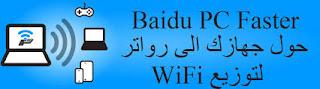 بث شبكه الواى فاى Baidu Wifi Hotspot