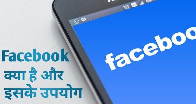 Facebook क्या है, और इसका क्या उपयोग है पूरी जानकारी?