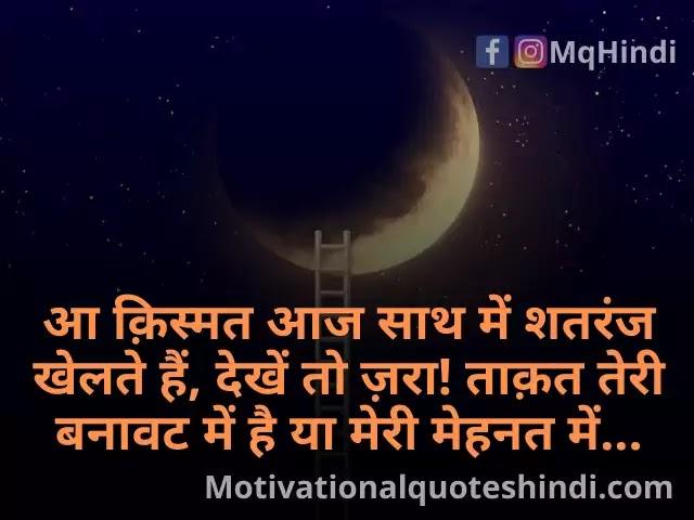 Bad Destiny Quotes In Hindi