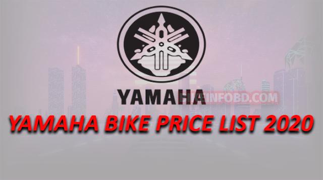 YAMAHA BIKE PRICE IN BANGLADESH