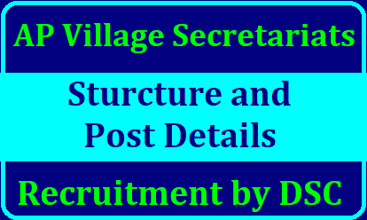 Recruitment Details of AP Village Secretariates Structure Posts by District Selection Committee Andhra Pradesh Village Secretariats Posts Recruitment Details by the District Selection Committee (DSC) Establishment of Andhra Pradesh Village Secretariats and Structure of the Grama Sacivalayam Posts and Job Charts released by the Govt. of A.P./2019/07/ap-village-secretariats-structure-posts-job-charts-dsc-recruitment.html
