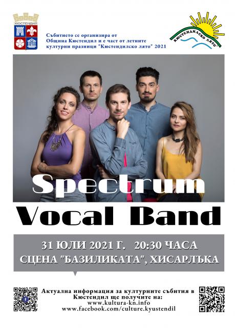 Концерт на Spectrum Vocal Band  ще се проведе в края на месеца в Кюстендил