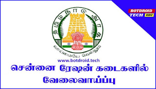Chennai ration shop job Recruitment 2020