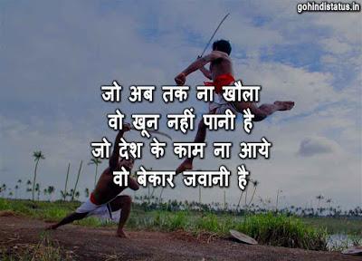 Desh Bhakti Shayri in Hindi