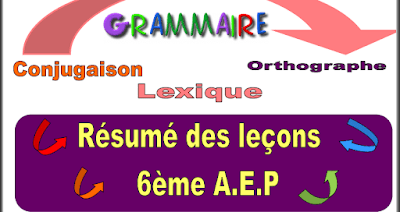 ملخصات دروس المستوى السادس اللغة الفرنسية pdf