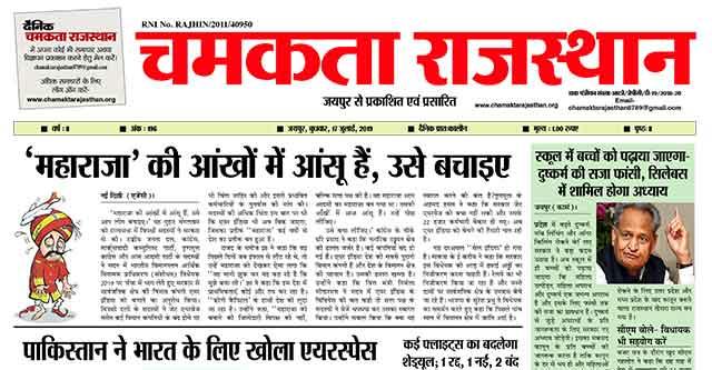 दैनिक चमकता राजस्थान 17 जुलाई 2019 ई-न्यूज़ पेपर