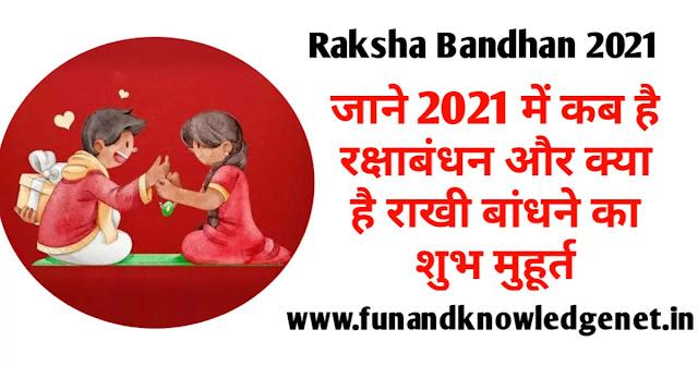 2021 में रक्षा बंधन कब है - 2021 mein Rakhsha Bandhan Kab Hai