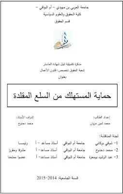 مذكرة ماستر: حماية المستهلك من السلع المقلدة PDF