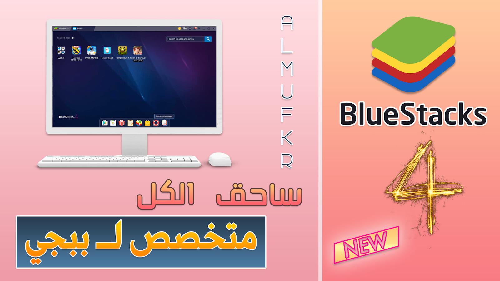 بلو ستاكس 4 - ألعاب الأندرويد على الكمبيوتر - BlueStacks