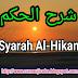 Berusahalah Mengetahui Aib Diri Sendiri (Al-Hikam Pasal 40)