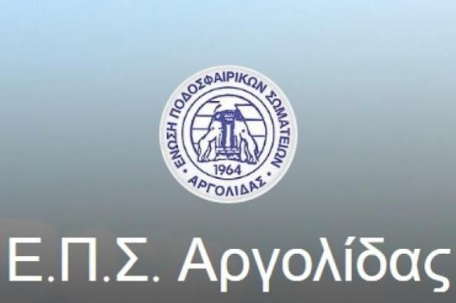 Εκλογές στην ΕΠΣ Αργολίδας στις 24 Απριλίου (οδηγίες)