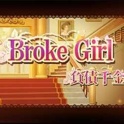 broke-girl