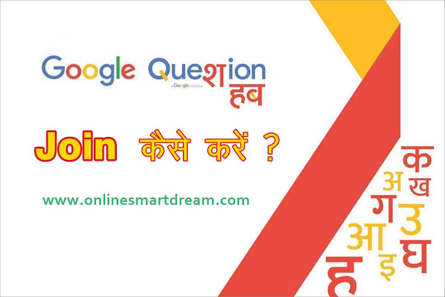 Google Question Hub kaise join kare