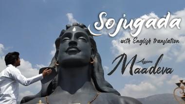 Sojugada Sooju Mallige Lyrics - Agam