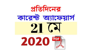 21tst May Current Affairs in Bengali pdf