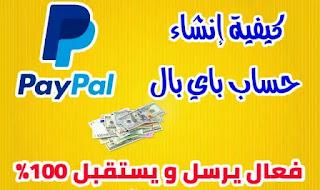 انشاء حساب باي بال: إنشاء حساب PayPal مفعل 2021 بالخطوات [ دليلك الشامل ]