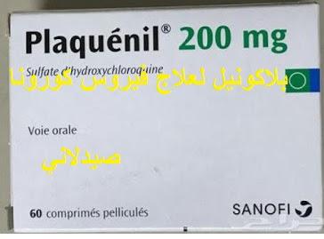1- ما هو البلاكونيل؟ 2- فيروس كورونا Coronaviruses 3- اعراض فيروس كورونا المستجد 4- طرق انتقال فيروس كورونا 5- كيف يمكن تجنب الاصابه بفيروس كورونا المستجد 6- علاج فيروس كورونا المستجد 7- جرعات البلاكونيل 8- تفاعلات البلاكونيل مع الادويه الاخري 9- آثار البلاكونيل الجانبية 10- موانع استعمال البلاكنيل 11- سعر دواء بلاكونيل بلاكونيل-فيروس كورونا- التهاب المفاصل- الجرعه - 200mg-الروماتيد بلاكوينيل - الاثار الجانبيه - الملاريا -كلوروكوين- ادويه
