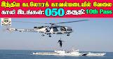 Indian Coast Guard Recruitment 2020 50 Navik (DB) Posts