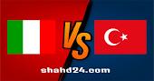 نتيجة مباراة تركيا ضد ايطاليا كورة لايف اون لاين بتاريخ 11-06-2021 يورو 2020