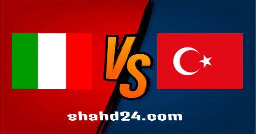 مشاهدة مباراة تركيا وايطاليا بث مباشر كورة لايف اون لاين بتاريخ 11-06-2021 يورو 2020