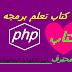 كتاب تعلم الغه الرمجه php مجانا حمل الكتاب