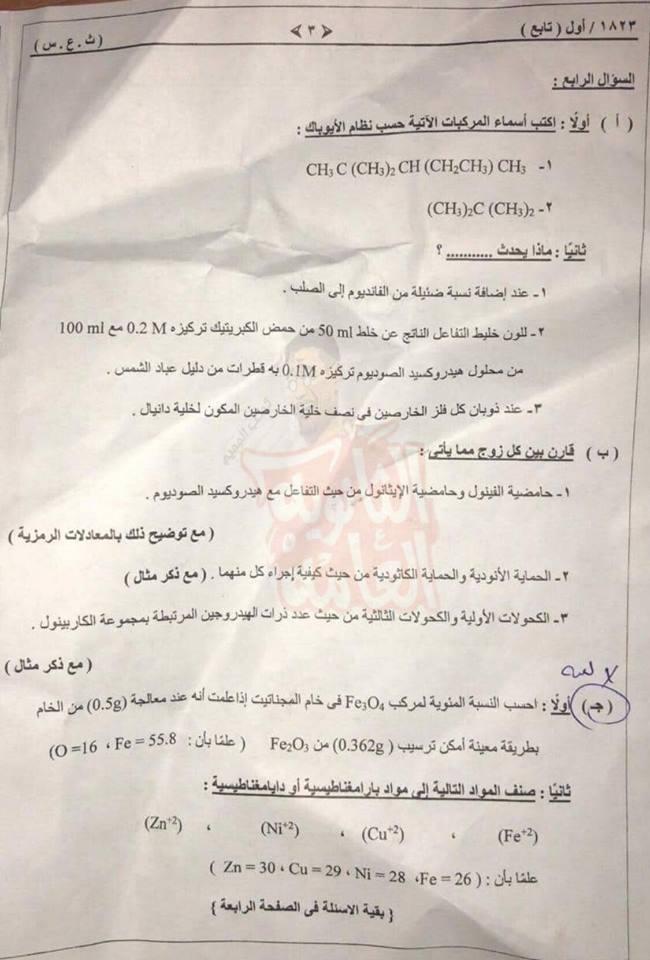 تجميع كل امتحانات السودان للصف الثالث الثانوي 2019 %25D9%2583%25D9%258A%25D9%2585%25D9%258A%25D8%25A7%25D8%25A13