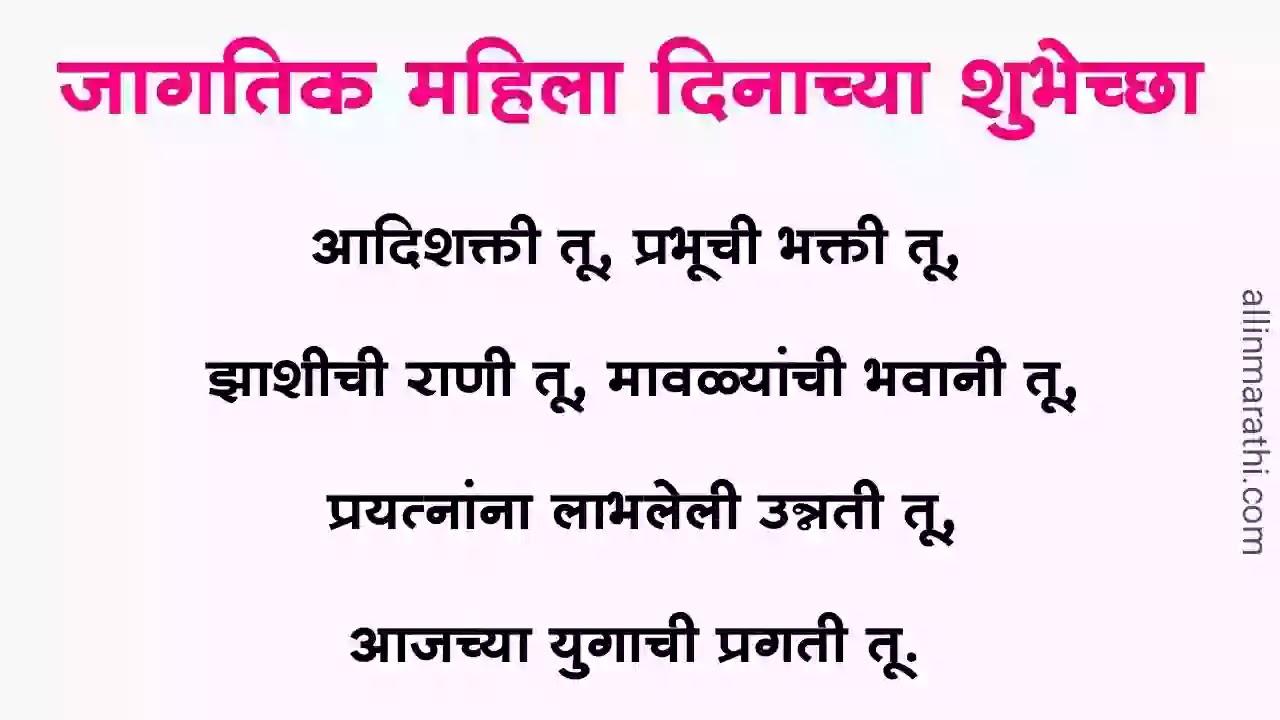 Women's-day-sms-marathi
