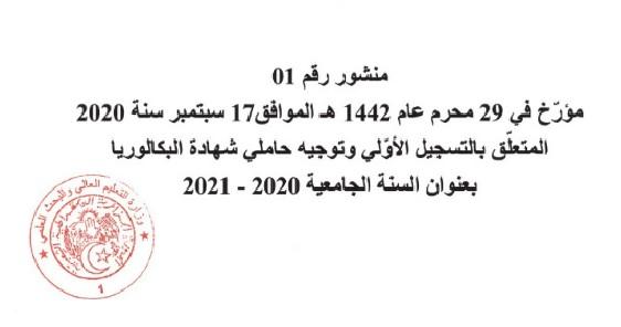 وزارة التعليم العالي تفرج عن منشور التوجيه الجامعي المتعلق بالتسجيل الاولي و توجيه لحاملي شهادة بكالوريا 2020