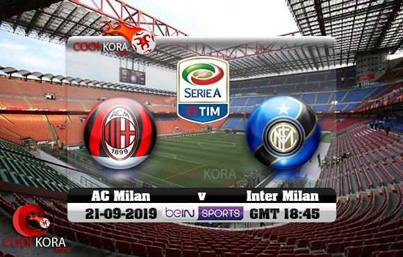مشاهدة مباراة ميلان وإنتر ميلان اليوم 21-9-2019 في الدوري الإيطالي