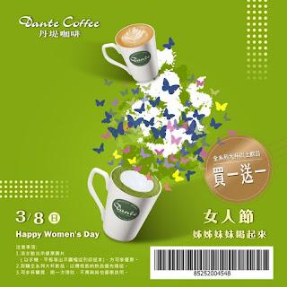 【丹堤咖啡】38女人節,買一送一