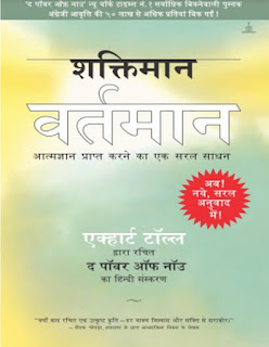 The Power Of Now In Hindi by ekhart tolle in pdf