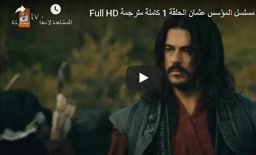 """مشاهدة الحلقة الاولى كاملة من المسلسل التركي المنتظر """"قيامة عثمان"""""""