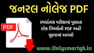 General knowledge PDF in Gujarati