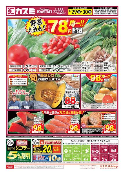6月29日号 フードスクエア/越谷レイクタウン店