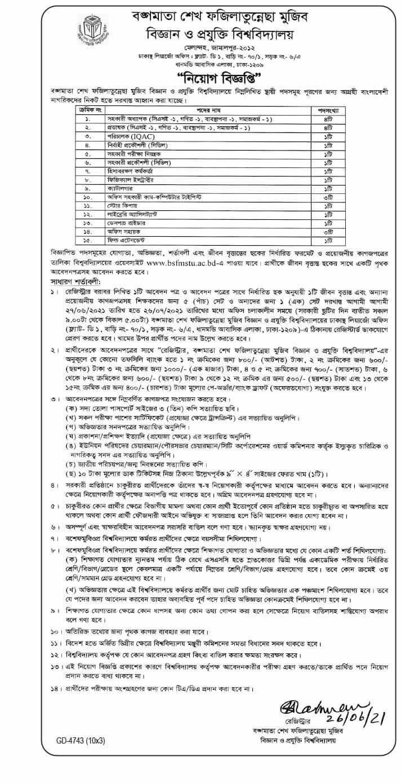 BSFMSTU Job Circular 2021