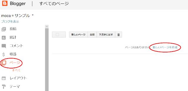 「ページ」→「新しいページを作成」をクリックします