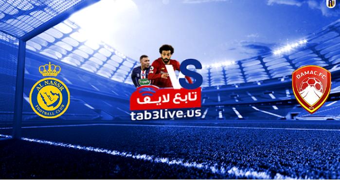 نتيجة مباراة النصر وضمك اليوم 2021/04/9 الدوري السعودي