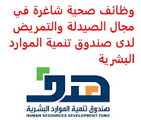 وظائف صحية شاغرة في مجال الصيدلة والتمريض لدى صندوق تنمية الموارد البشرية يعلن صندوق تنمية الموارد البشرية هدف, عن توفر وظائف صحية شاغرة في مجال الصيدلة والتمريض, للعمل لدى منشآت القطاع الخاص في عدد من مناطق المملكة وذلك وفق الشروط التالية: المؤهل العلمي: بكالوريوس في تخصص التمريض أو الصيدلة أن يكون المتقدم للوظيفة سعودي الجنسية أن يكون المتقدم للوظيفة حاصلاً على رخصة مزاولة الصيدلة, أو التمريض من الهيئة السعودية للتخصصات الصحية للـتـسـجـيـل اضـغـط عـلـى الـرابـط هنـا       اشترك الآن        شاهد أيضاً: وظائف شاغرة للعمل عن بعد في السعودية     أنشئ سيرتك الذاتية     شاهد أيضاً وظائف الرياض   وظائف جدة    وظائف الدمام      وظائف شركات    وظائف إدارية                           لمشاهدة المزيد من الوظائف قم بالعودة إلى الصفحة الرئيسية قم أيضاً بالاطّلاع على المزيد من الوظائف مهندسين وتقنيين   محاسبة وإدارة أعمال وتسويق   التعليم والبرامج التعليمية   كافة التخصصات الطبية   محامون وقضاة ومستشارون قانونيون   مبرمجو كمبيوتر وجرافيك ورسامون   موظفين وإداريين   فنيي حرف وعمال     شاهد يومياً عبر موقعنا وظائف تسويق في الرياض وظائف شركات الرياض ابحث عن عمل في جدة وظائف المملكة وظائف للسعوديين في الرياض وظائف حكومية في السعودية اعلانات وظائف في السعودية وظائف اليوم في الرياض وظائف في السعودية للاجانب وظائف في السعودية جدة وظائف الرياض وظائف اليوم وظيفة كوم وظائف حكومية وظائف شركات توظيف السعودية